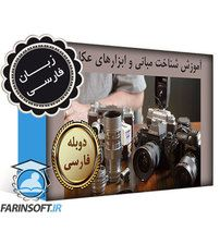 دانلود آموزش شناخت مبانی و ابزارهای عکاسی – به زبان فارسی