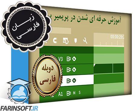 دانلود آموزش حرفه ای شدن سریع در کار با Adobe Premiere Pro – به زبان فارسی