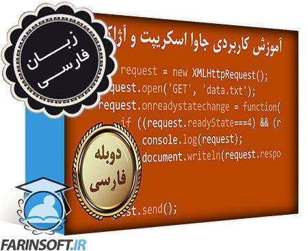 دانلود آموزش کاربردی JavaScript و AJAX – به زبان فارسی