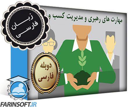 دانلود آموزش مهارت های فردی رهبری و مدیریت کسب و کارها – به زبان فارسی