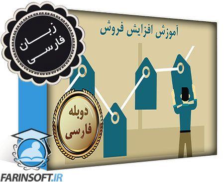 دانلود آموزش افزایش فروش از طریق تطابق سیستم فروش با حل مشکلات مشتریان – به زبان فارسی