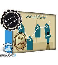 آموزش افزایش فروش از طریق تطابق سیستم فروش با حل مشکلات مشتریان – به زبان فارسی