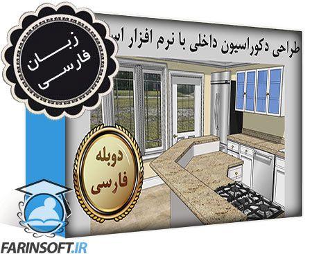 دانلود آموزش طراحی دکوراسیون داخلی بوسیله نرم افزار اسکتچاپ – به زبان فارسی