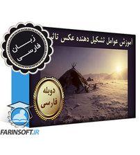 دانلود آموزش عوامل تشکیل دهنده یک عکس تاثیر گذار و چگونگی پیاده سازی آن ها در عکس – به زبان فارسی