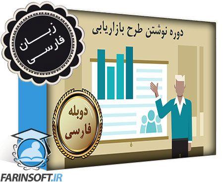 دانلود دوره نوشتن طرح بازاریابی – به زبان فارسی