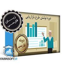 دوره نوشتن طرح بازاریابی – به زبان فارسی