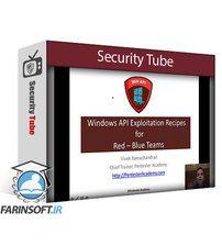 دانلود SecurityTube PentesterAcademy Windows API Exploitation Recipes: Processes, Tokens and Memory RW