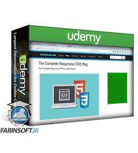 دانلود Udemy Build Complete CMS Blog in PHP MYSQL Bootstrap from scratch