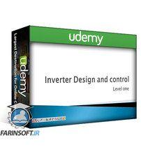 دانلود Udemy Inverters Design (SVPWM) MATLAB/Simulink