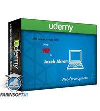 دانلود Udemy PHP Secure Login and Registration System + Email Activation