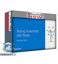 دانلود Microsoft Virtual Academy Testing PowerShell with Pester
