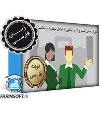 دانلود آموزش مبانی کسب و کار و آشنایی با عوامل موفقیت و شکست بیزینس ها – به زبان فارسی