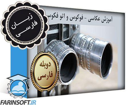دانلود آموزش عکاسی – فوکوس و Autofocus – به زبان فارسی