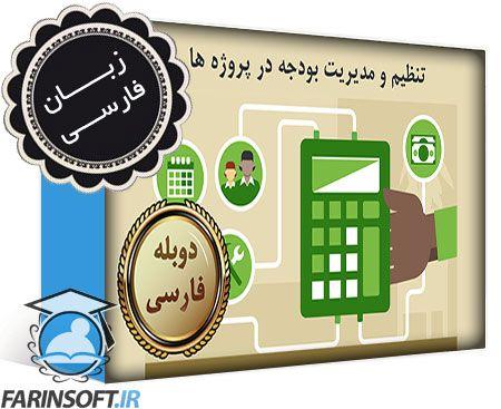 دانلود تنظیم و مدیریت بودجه در پروژه ها – به زبان فارسی