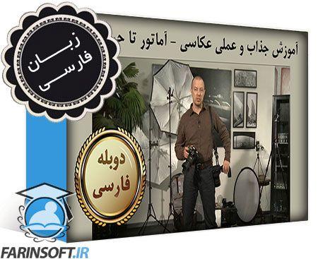 دانلود آموزش جذاب و عملی عکاسی ( آماتور تا حرفه ای ) – به زبان فارسی