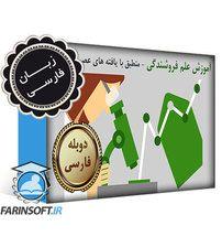دانلود آموزش علم فروشندگی ( منطبق با یافته های عصب شناسی ) – به زبان فارسی