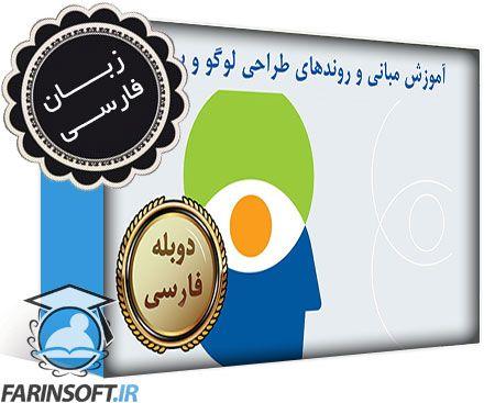 دانلود آموزش مبانی و روندهای طراحی لوگو و برند – به زبان فارسی