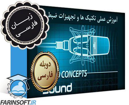 دانلود آموزش عملی تکنیک ها و تجهیزات ضبط صدا – به زبان فارسی