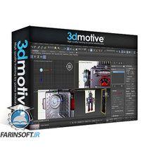 دانلود 3DMotive Intro to 3ds Max 2017