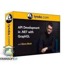 دانلود Lynda API Development in .NET with GraphQL
