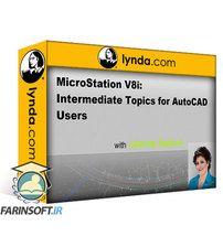 دانلود Lynda Migrating from AutoCAD to MicroStation Intermediate