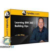 دانلود Lynda Learning BIM 360 Building Ops