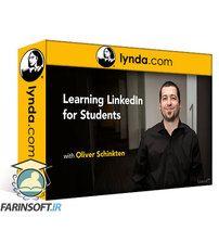 دانلود Lynda Learning LinkedIn for Students
