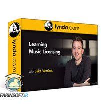دانلود Lynda Learning Music Licensing