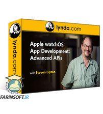 دانلود Lynda Apple watchOS App Development: Advanced APIs