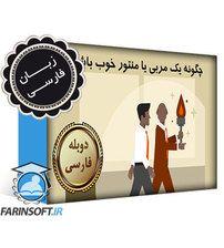 دانلود چگونه يک مربی یا منتور خوب باشیم – با زبان فارسی