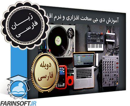 دانلود آموزش دی جی DJ سخت افزاری و نرم افزاری – به زبان فارسی