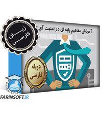 دانلود آموزش مفاهیم پایه ای امنیت IT – به زبان فارسی
