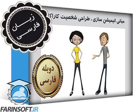 دانلود مبانی انیمیشن سازی ، طراحی شخصیت برای کاراکترها – به زبان فارسی