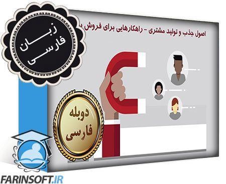دانلود اصول جذب و تولید مشتری ، راهکارهایی برای فروش بیشتر – به زبان فارسی