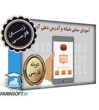 دانلود آموزش مبانی شبکه و آدرس دهی آی پی ( IP Addressing ) – به زبان فارسی