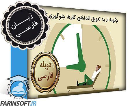 دانلود چگونه از به تعویق انداختن کارها جلوگیری کنیم – به زبان فارسی