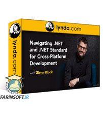 دانلود Lynda Navigating .NET and .NET Standard for Cross-Platform Development