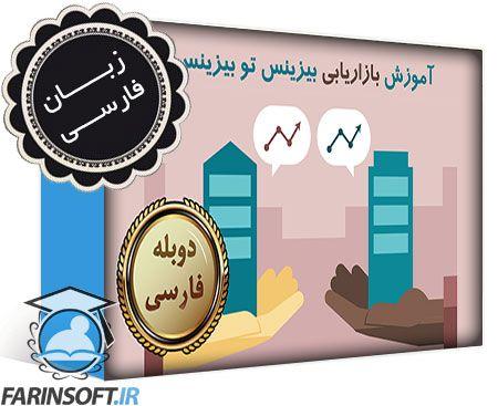 دانلود آموزش بازاریابی B2B بیزینس تو بیزینس – به زبان فارسی