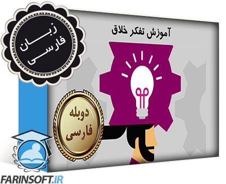 دانلود آموزش تفکر خلاق – به زبان فارسی