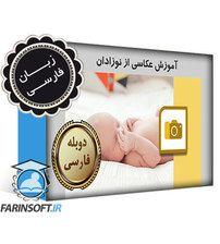 دانلود آموزش عکاسی از نوزادان – به زبان فارسی