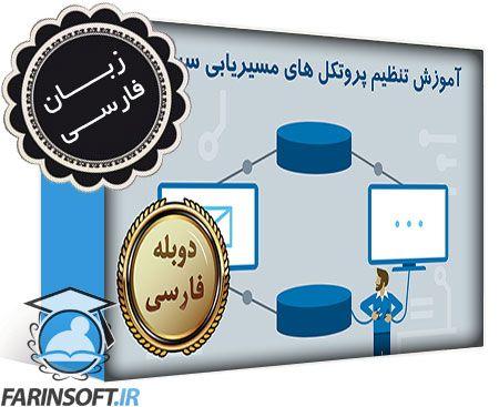 دانلود آموزش تنظیم و پیکربندی پروتکل های مسیریابی سیسکو – به زبان فارسی