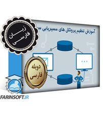 آموزش تنظیم و پیکربندی پروتکل های مسیریابی سیسکو – به زبان فارسی
