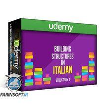 دانلود Udemy Building Structures in Italian – Structure 1