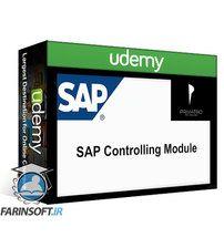 دانلود Udemy Simple SAP Controlling Configuration Course