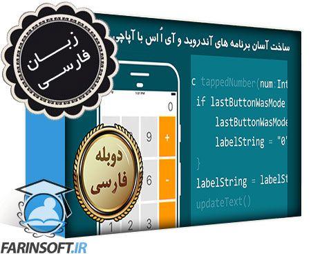 دانلود ساخت آسان برنامه های Android و iOS با آپاچی کوردوا – به زبان فارسی