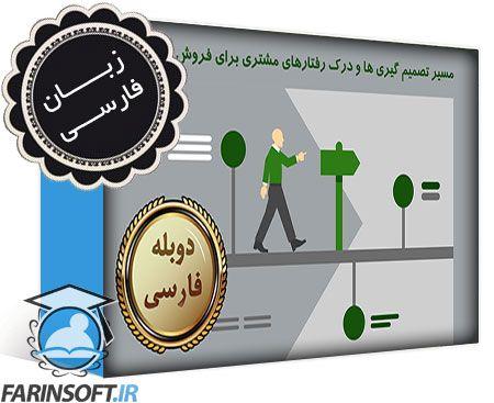 دانلود سیر تصمیم گیری ها و درک رفتارهای مشتری برای فروش بیشتر – به زبان فارسی