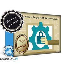 دانلود آموزش امنیت و ضد هک – ایمن سازی سیستم عامل ها – به زبان فارسی