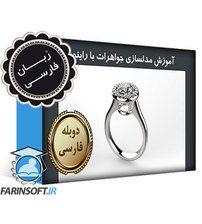 دانلود آموزش مدلسازی جواهرات با راینو – به زبان فارسی