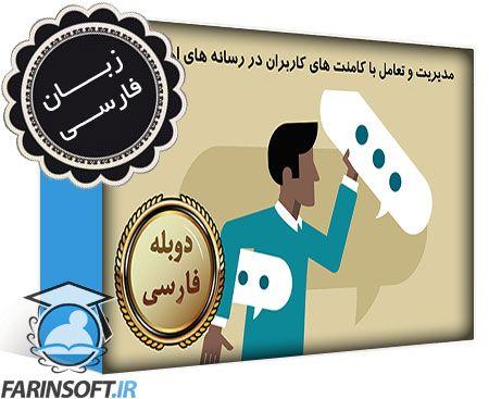 دانلود مدیریت و تعامل با کامنت های کاربران در رسانه های اجتماعی – به زبان فارسی
