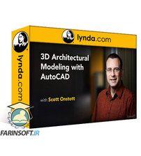دانلود Lynda AutoCAD: 3D Architectural Modeling